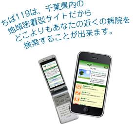 ちば119は、千葉県内の地域密着型サイトだからどこよりもあなたの近くの病院を検索することが出来ます。